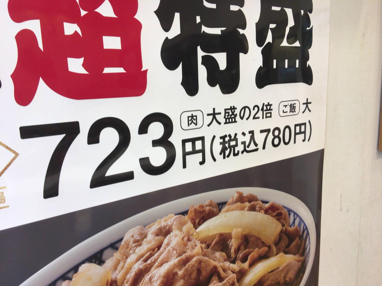 牛丼の超特盛の店内ポスター