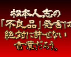 文字『松本人志の「不良品」発言は絶対に許せない言葉だろう。』