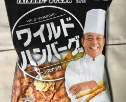 いきなり!ステーキ コーンスナック ワイルドハンバーグ味
