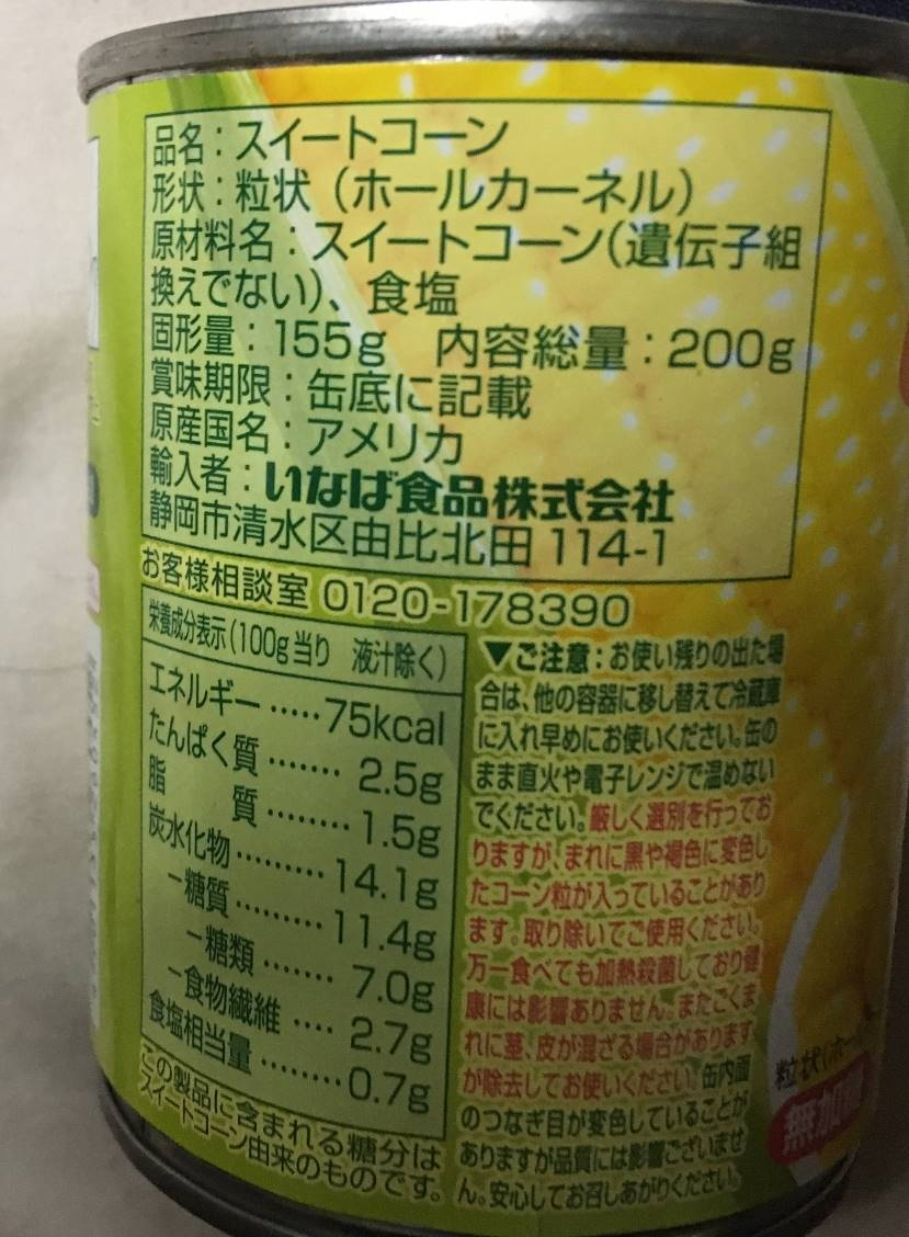 栄養成分表示:いなば もぎたてコーン|缶詰