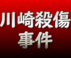 文字『川崎殺傷事件』