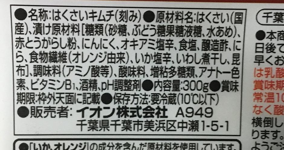 原材料表示:TOPVALU 国産白菜使用キムチ いわしと昆布、イカの塩辛のうまみ