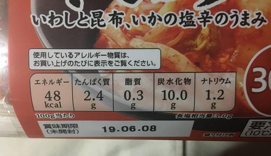 栄養価:TOPVALU 国産白菜使用キムチ いわしと昆布、イカの塩辛のうまみ