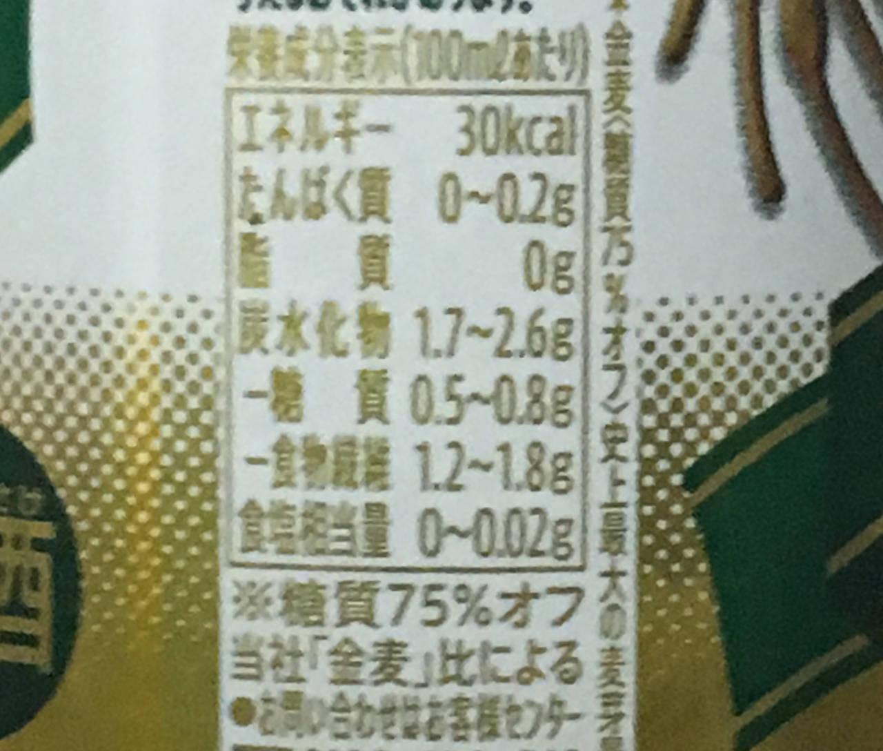 栄養成分表示:金麦〈糖質75%オフ〉 発泡酒|サントリー