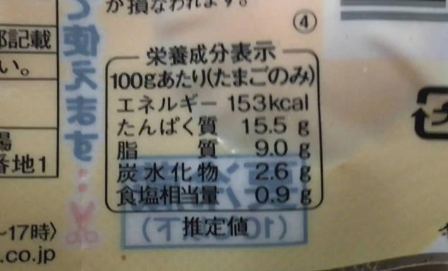 栄養成分表示:半熟くん玉 紀文