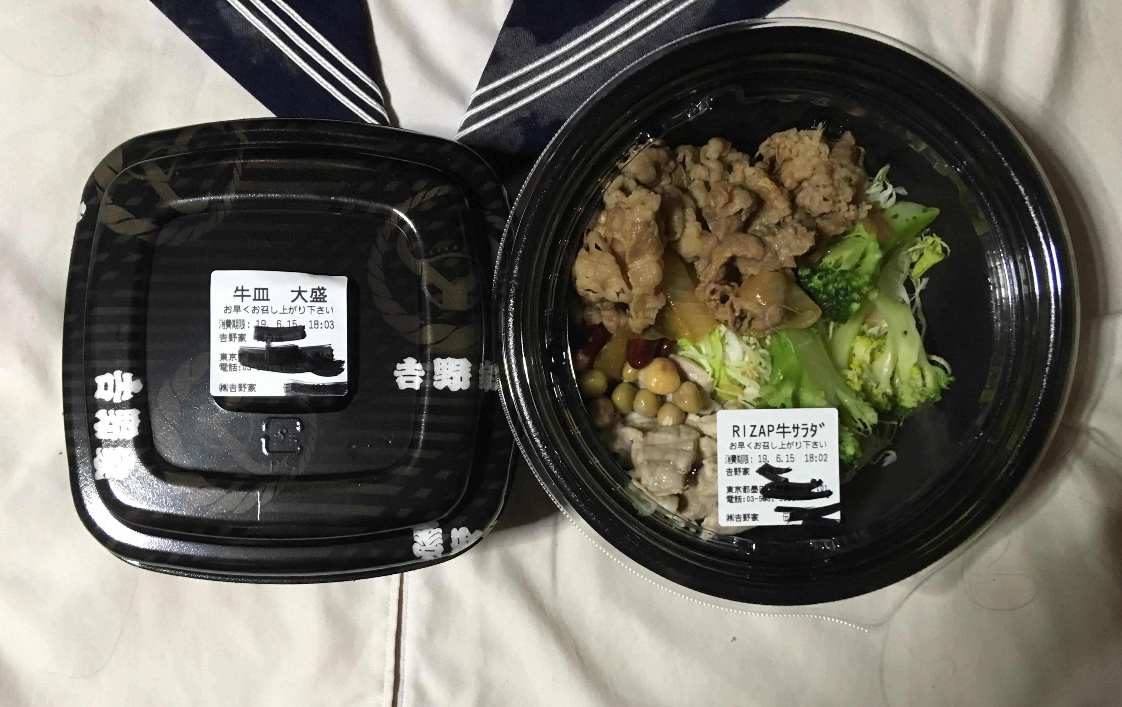 ライザップ牛サラダと牛皿大盛り 推定糖質20g未満|吉野家