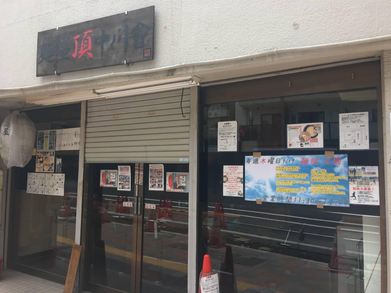 麺屋頂中川會 店舗外観