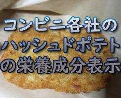 文字『コンビニ各社のハッシュドポテトの栄養成分表示』