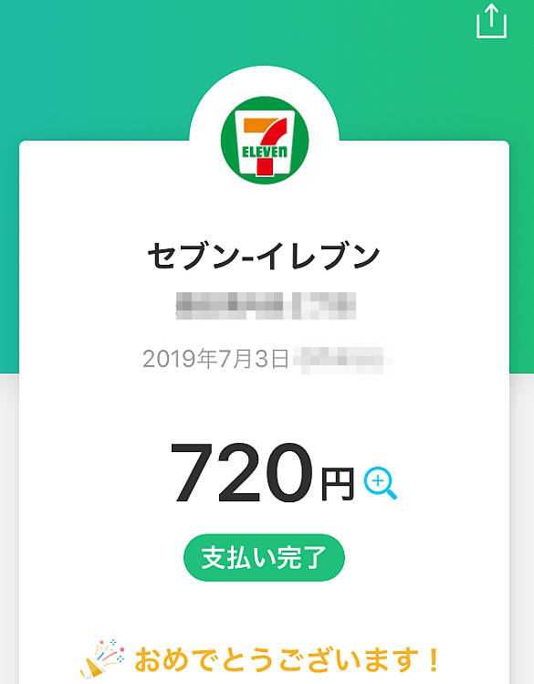 PayPayセブンイレブンで使えた