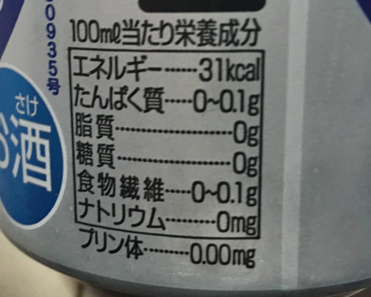 栄養成分表示:淡麗プラチナダブル|ビール・発泡酒・新ジャンル|キリン