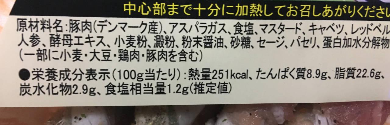 栄養成分表示:アスパラの豚巻(味付き)|まいばすけっと