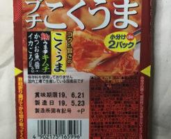 パッケージ:プチこくうまキムチ100g- 東海漬物
