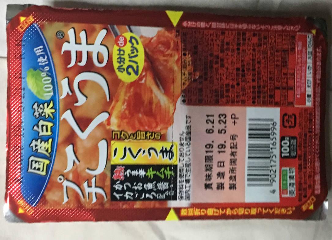 横向きパッケージ:プチこくうまキムチ100g- 東海漬物