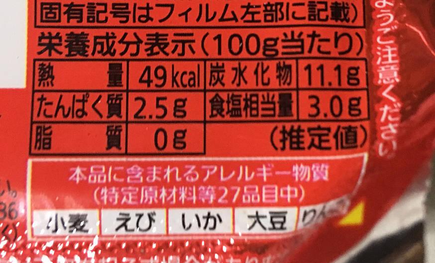 プチこくうまキムチ100g- 東海漬物の栄養成分表示