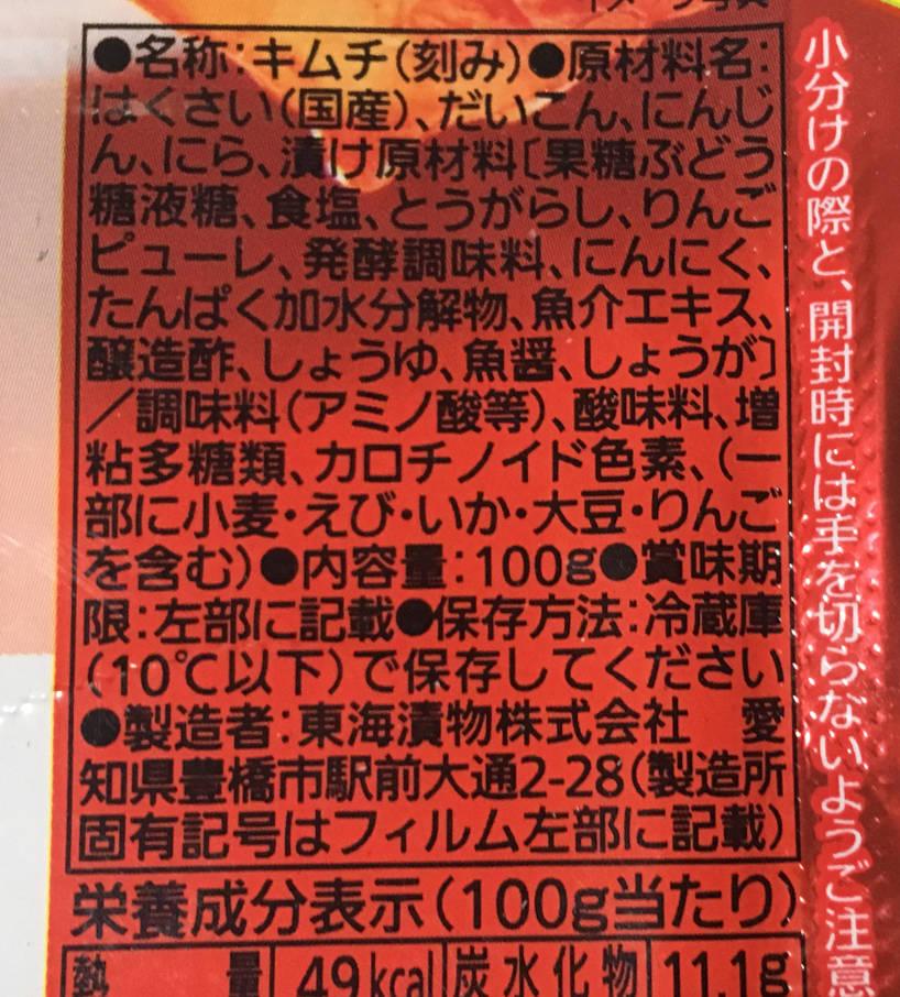 原材料名:プチこくうまキムチ100g- 東海漬物