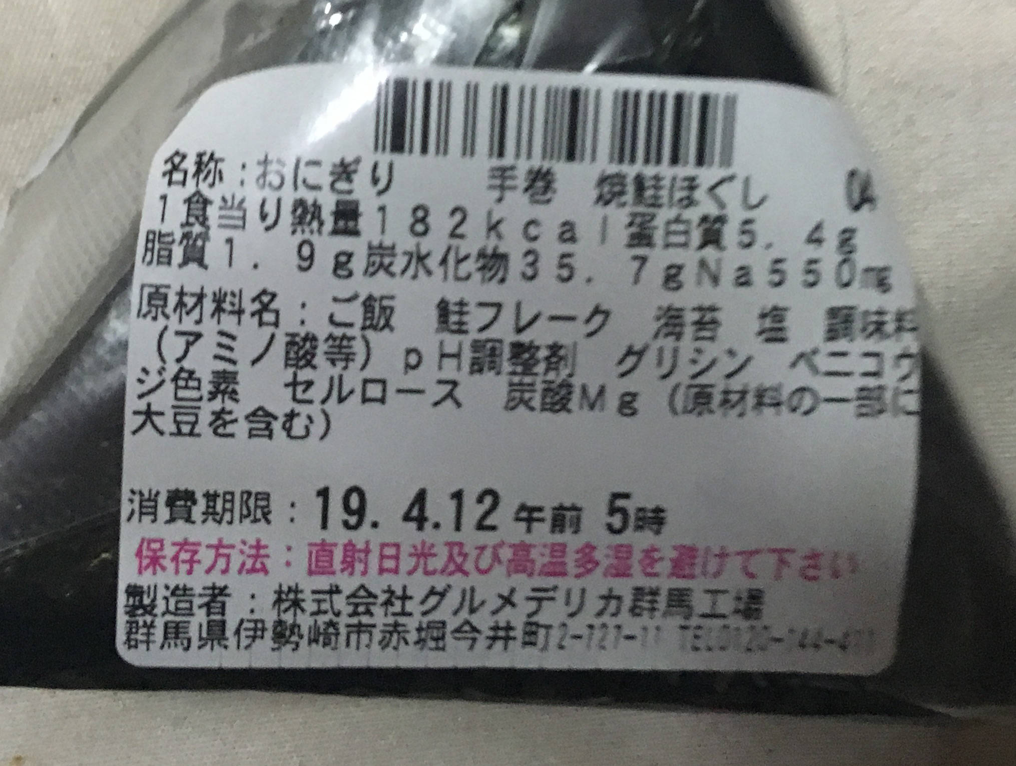 栄養成分表示・原材料:焼鮭ほぐし ローソンおにぎり屋