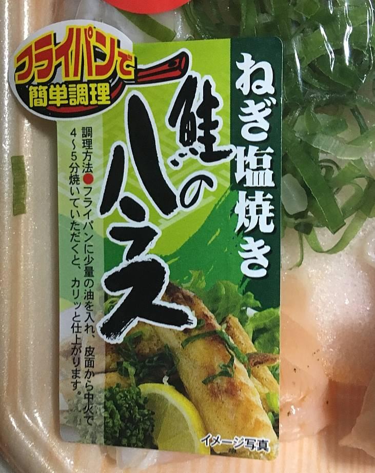 商品説明書き:ねぎ塩焼き鮭のハラス|まいばすけっと