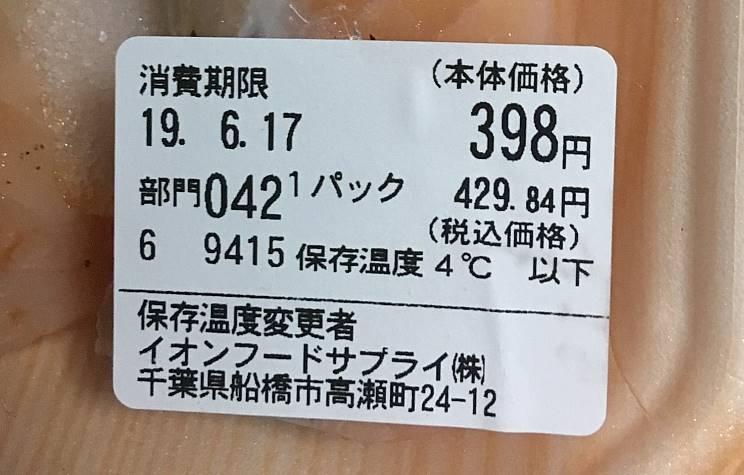 価格表記:ねぎ塩焼き鮭のハラス|まいばすけっと