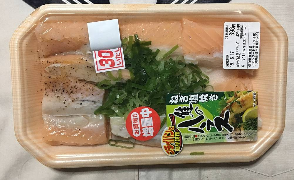 全体図:ねぎ塩焼き鮭のハラス|まいばすけっと