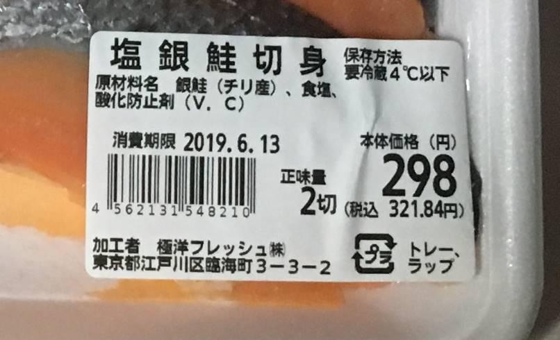 ラベル表記:塩銀鮭切身|まいばすけっと