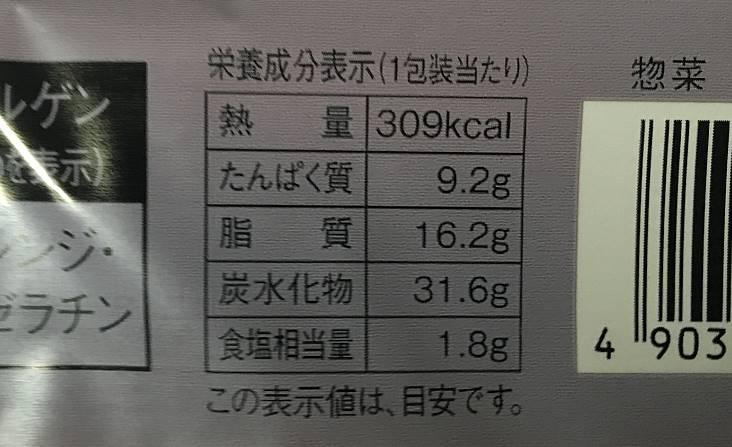 栄養成分表示:あらびきソーセージオニオンからしマヨ|ローソン
