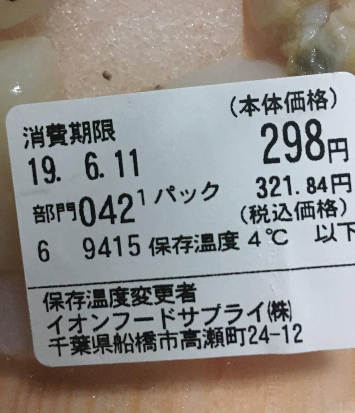 価格表記:ねぎ塩焼きシーフードミックス|まいばすけっと