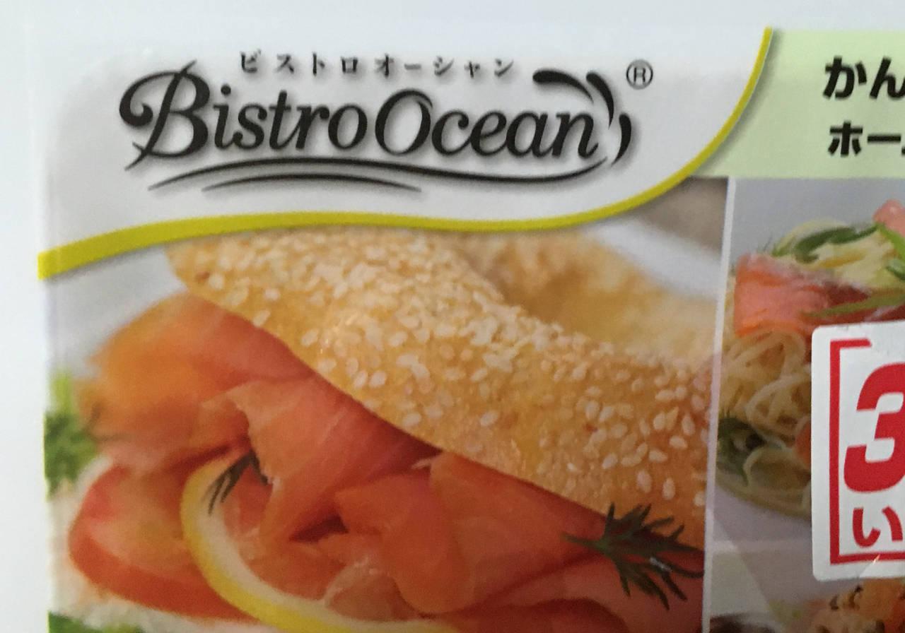 商品ロゴ:スモークサーモン|ビストロオーシャンシ|マルヒロ