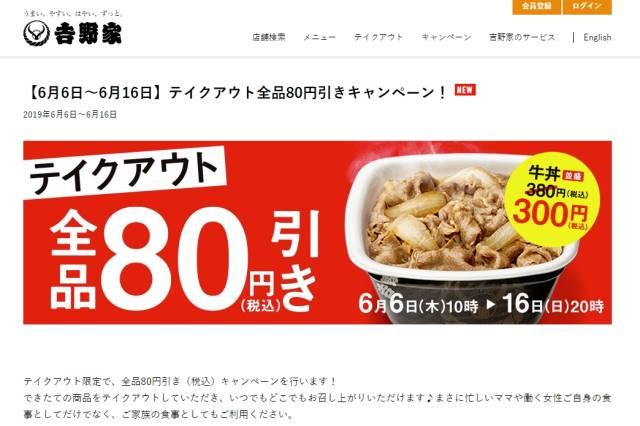 【6月6日~6月16日】テイクアウト全品80円引きキャンペーン!