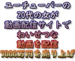 文字『ユーチューバーの20代の女が動画配信サイトでわいせつな動画を配信 7000万円を売り上げ』
