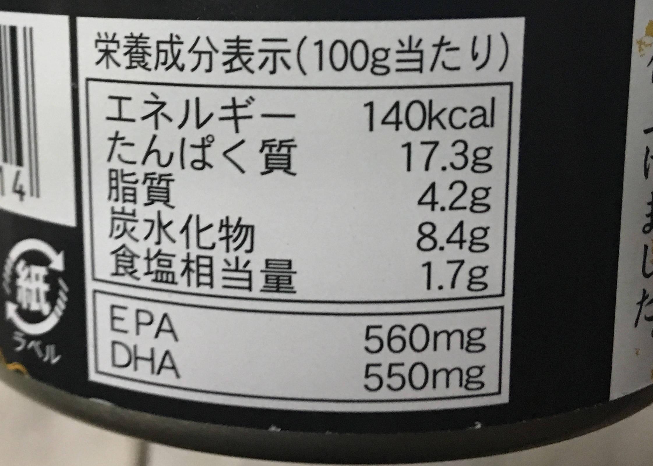 栄養成分表示:VL缶詰いわし味付|ローソンストア