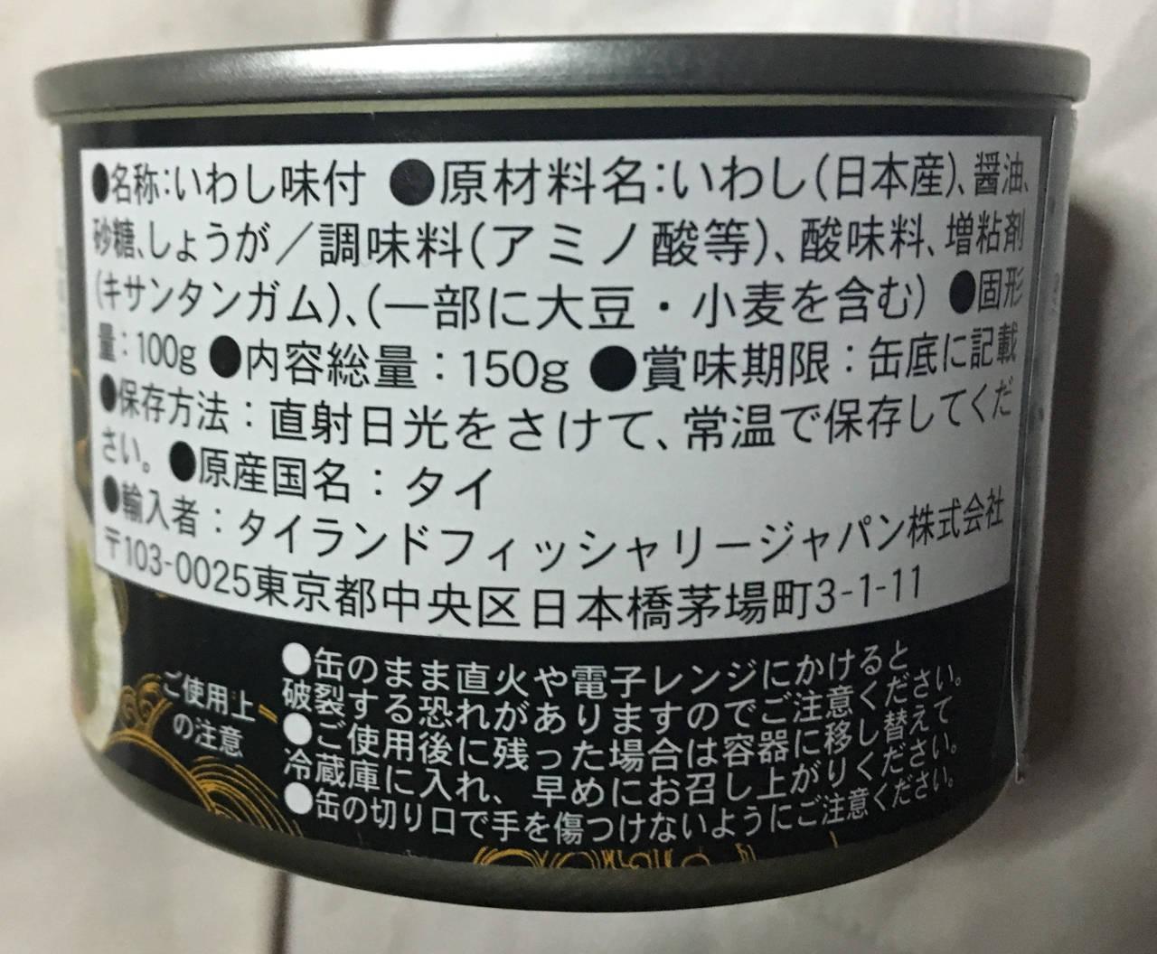原材料表示:VL缶詰いわし味付|ローソンストア