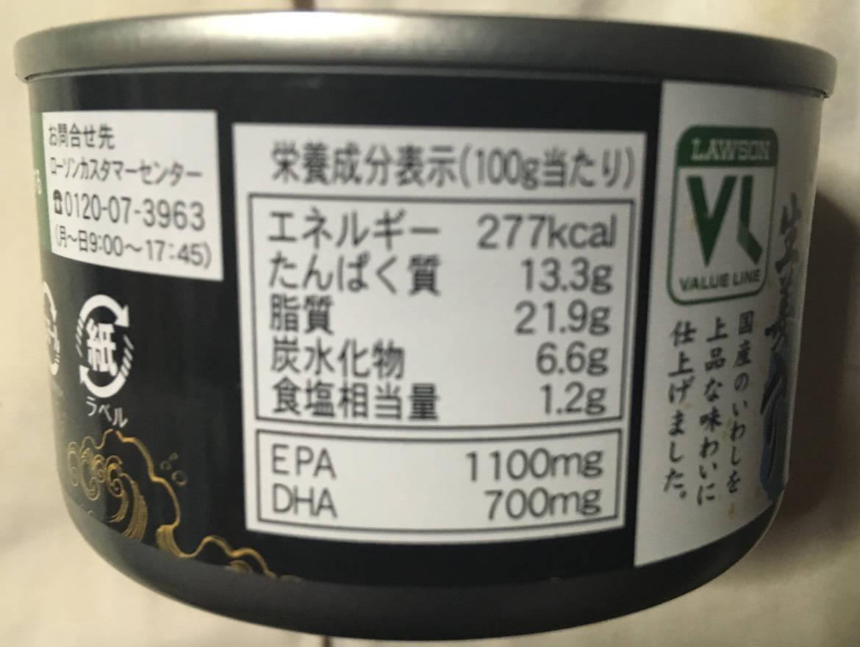 栄養成分表示:ローソンストアで購入した「VLいわし油漬け生姜入り」