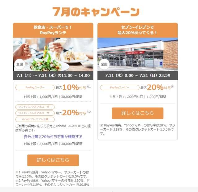 https://paypay.ne.jp/event/wakuwaku/