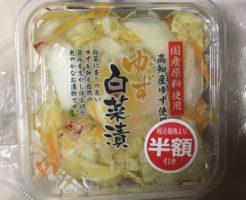 パッケージ:ゆず白菜づけ|まいばすけっと
