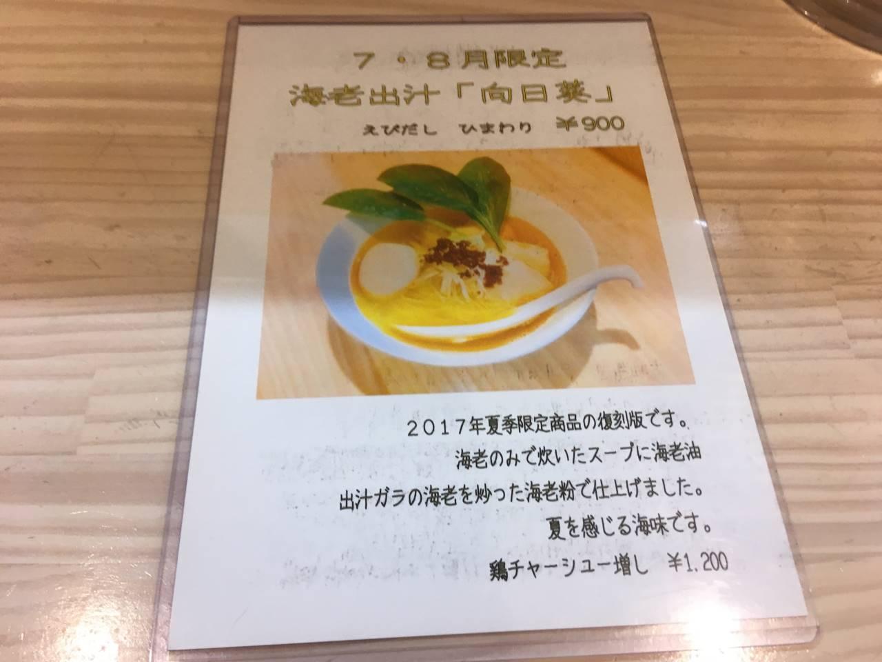 7・8月限定の向日葵のメニュー:渋谷駅近くのラーメン屋、吉法師のメニュー1