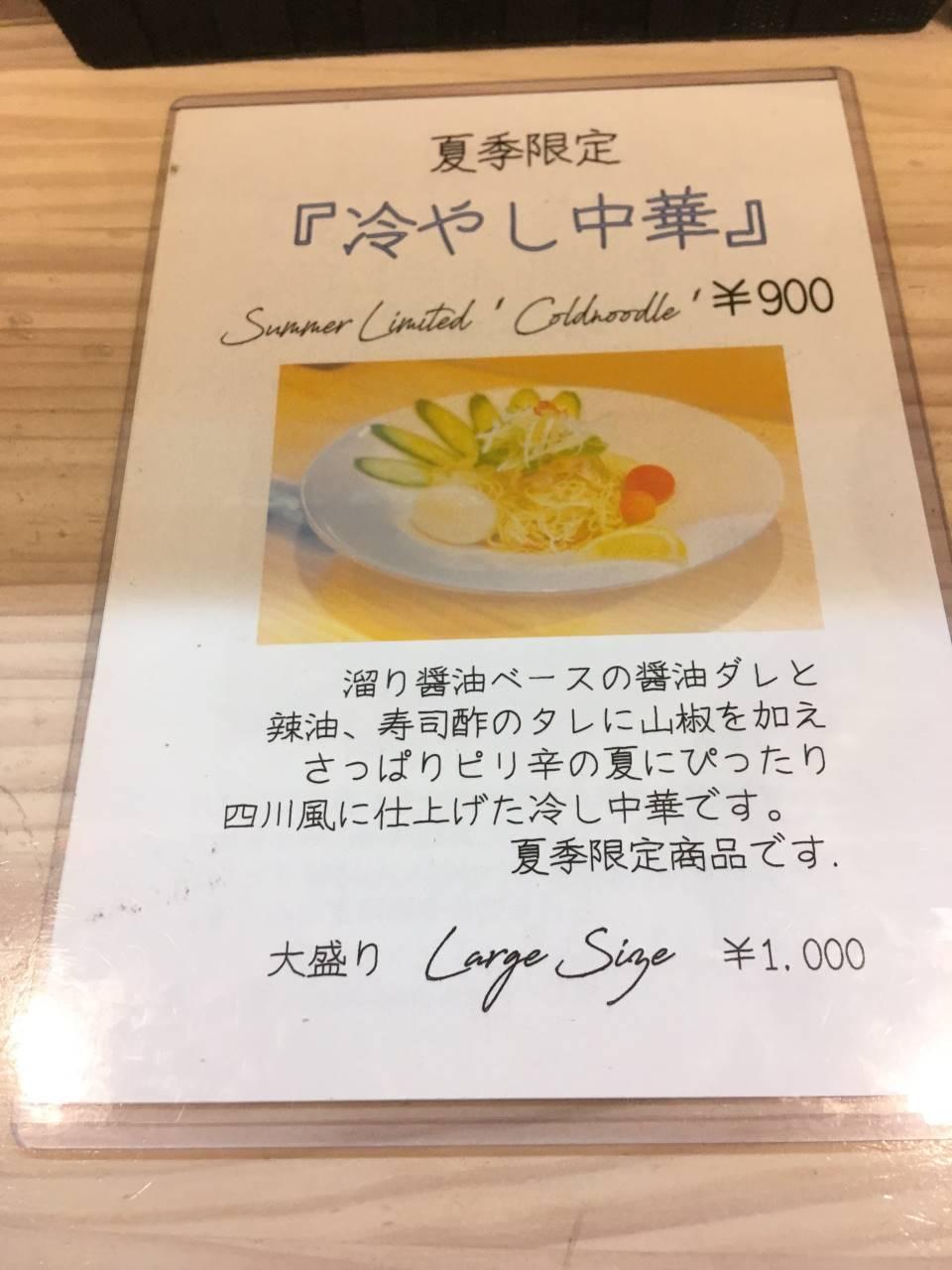 季節限定「冷やし中華」:渋谷駅近くのラーメン屋、吉法師のメニュー2