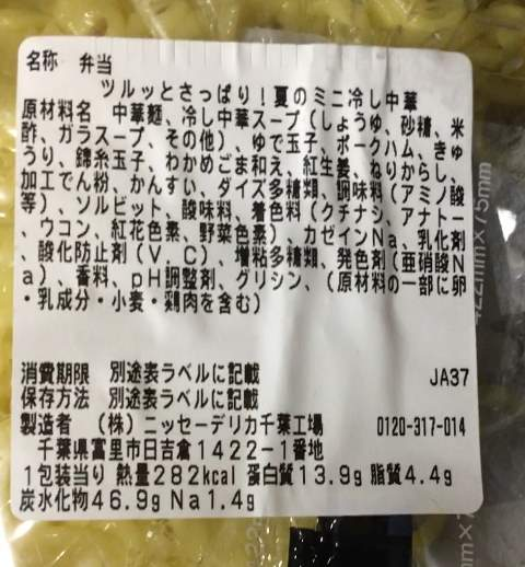 栄養成分表示:ツルッとさっぱり夏のミニ冷やし中華|セブンイレブン