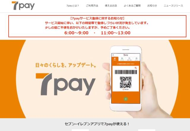 7pay.co.jp