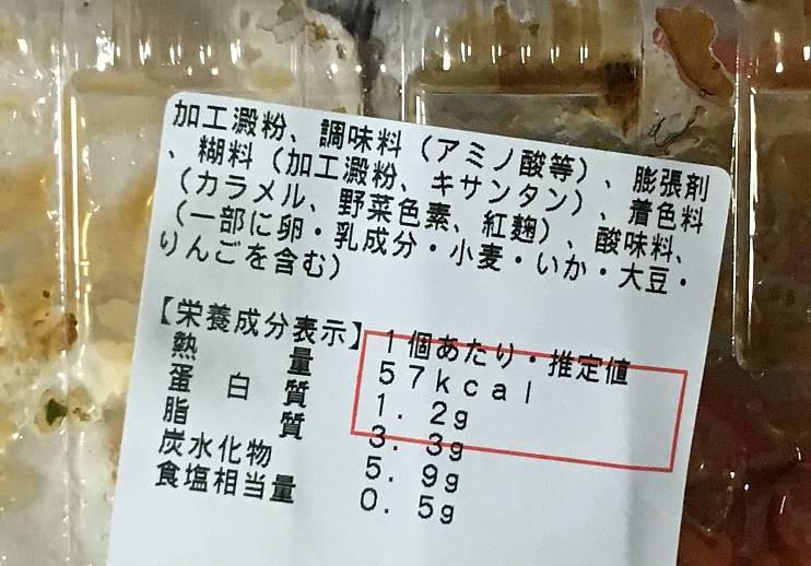 栄養成分表示:揚げたこ焼き オーケー
