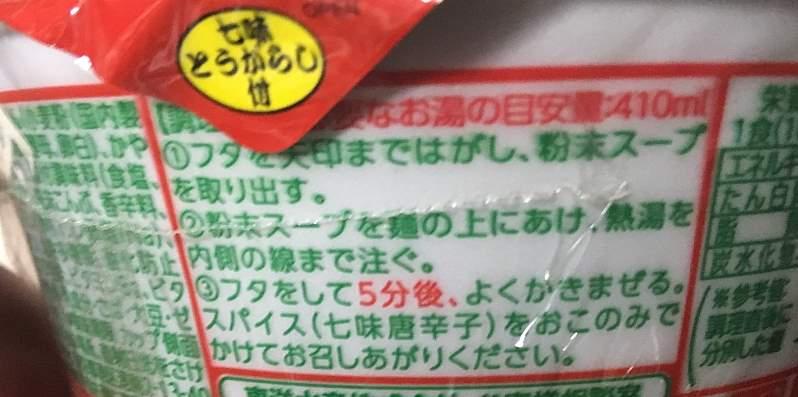 作り方:マルちゃん赤いたぬき