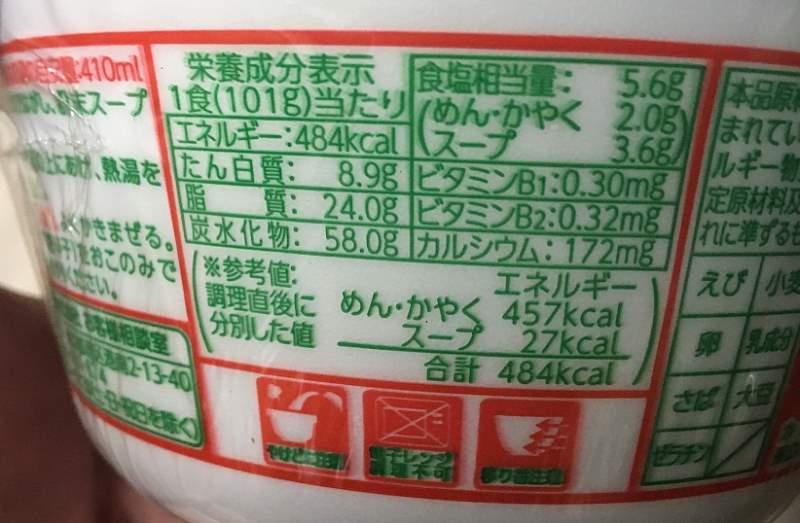 栄養成分表示:マルちゃん赤いたぬき