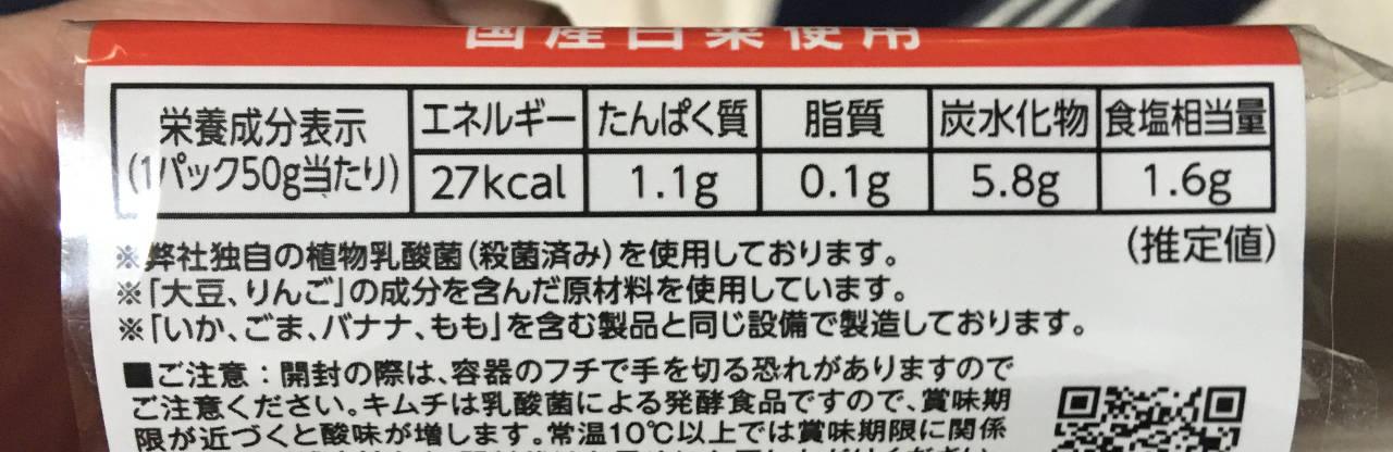 栄養成分表示:イチオシ キムチ
