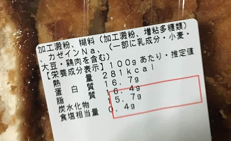 栄養成分表示:国産ジャンボチキンカツ|オーケー