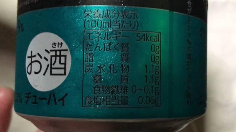 栄養成分表示:99.99<フォーナイン>クリアライム
