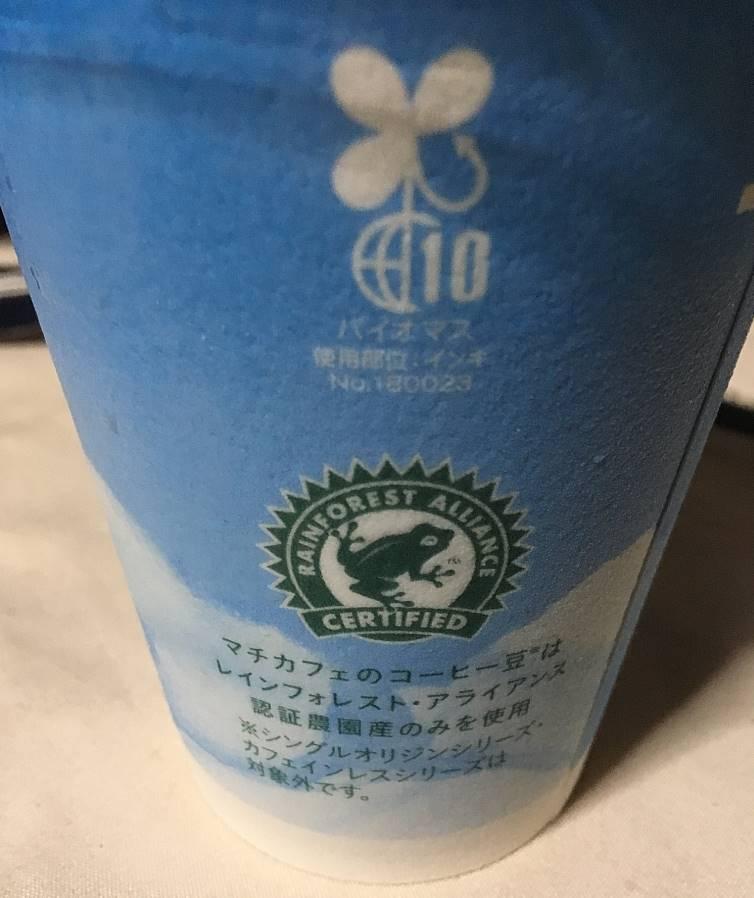 ローソンのアイスコーヒーSサイズ 紙パック版