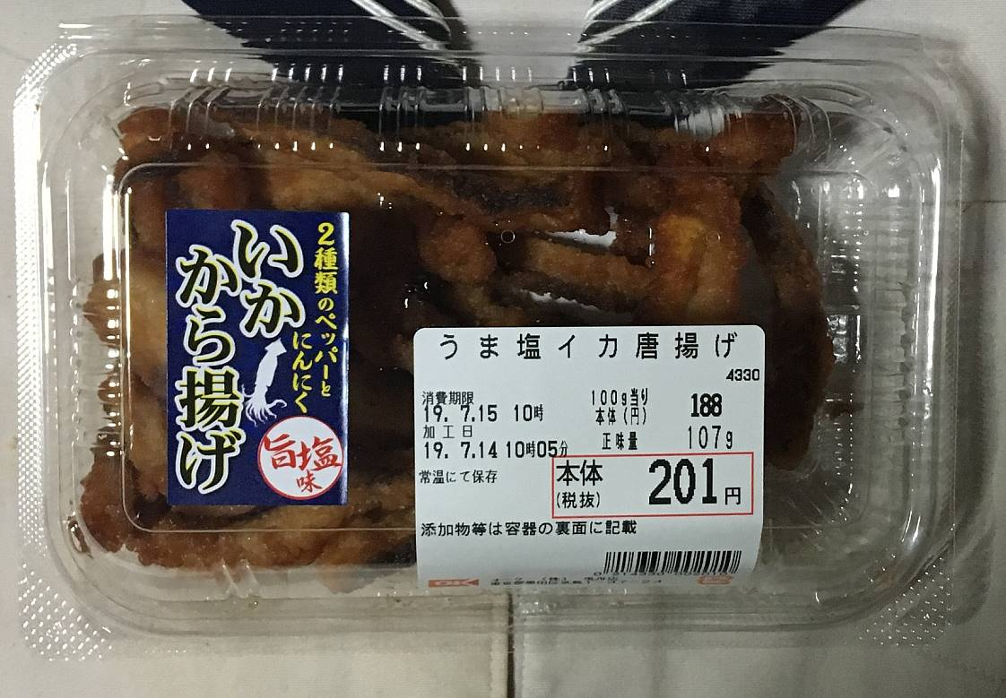 うま塩イカの唐揚げ(オーケー)