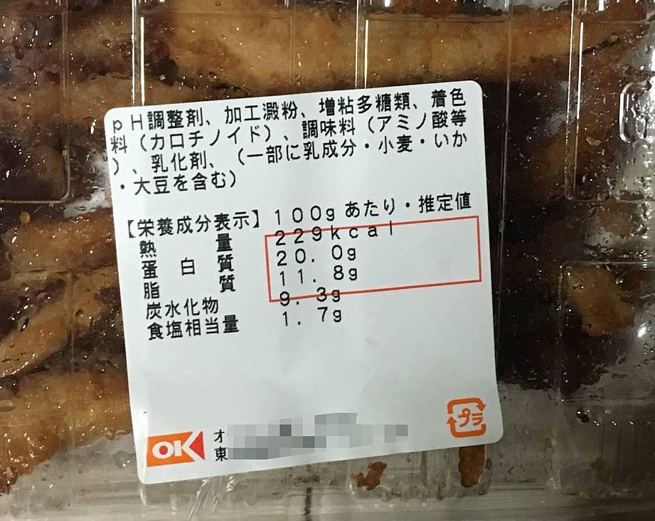 栄養成分表示:うま塩イカの唐揚げ(オーケー)