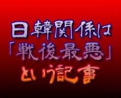 文字『日韓関係は「戦後最悪」という記事』