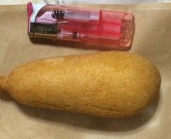 ライターとの大きさ比較:ローソンのジャンボアメリカンドッグ