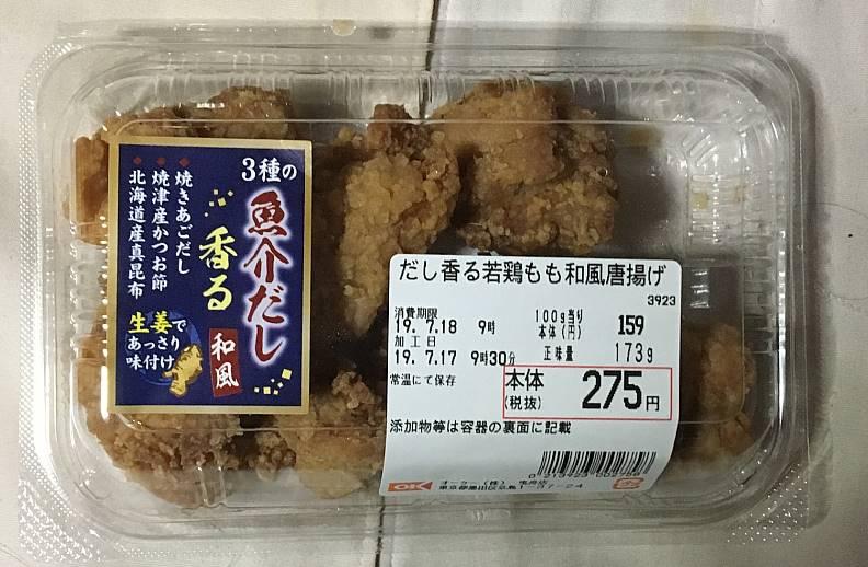 パックに入った状態:出汁香る若鶏もも和風唐揚げ(オーケー)